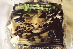 ΚΟΥΛΟΥΡΑΚΙΑ ΧΑΡΟΥΠΙΟΥ carob cookies